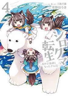 Shirokuma Tensei Mori no Shugoshin ni Nattazo Densetsu (シロクマ転生 森の守護神になったぞ伝説) 01-04