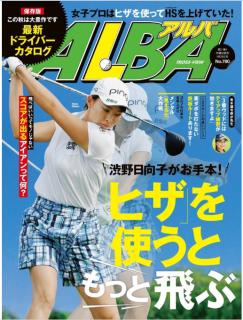 [雑誌] アルバトロス・ビュー No.782