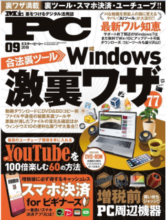 Mr.PC (ミスターピーシー) 2019年09月号