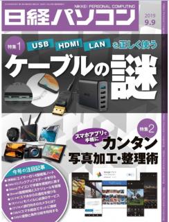 Nikkei Pasokon2019-09-09 (日経パソコン 2019年09月09日号)