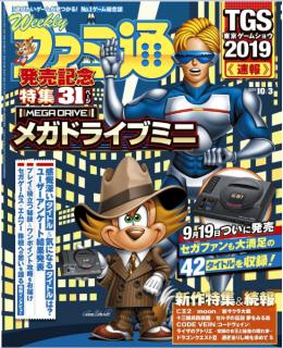 [雑誌] 週刊ファミ通 2019年10月03日 [Weekly Famitsu 2019-10-03]