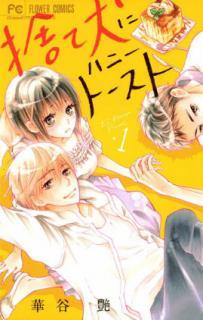 Suteinu ni Hani Tosuto (捨て犬にハニートースト) 01