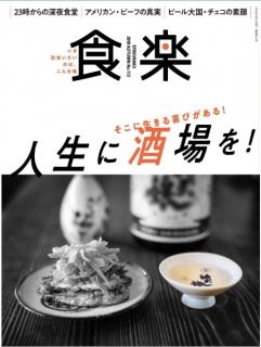 Shokurakushokuraku 2019-08 (食楽(しょくらく) 2019年08月号)