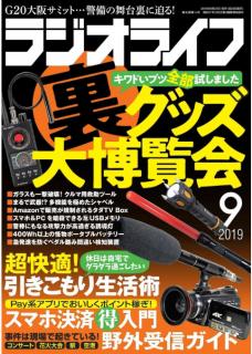 Radio Life 2019-09 (ラジオライフ 2019年09月号)