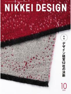 [雑誌] 日経デザイン 2019年10月号 [Nikkei Design 2019-10]