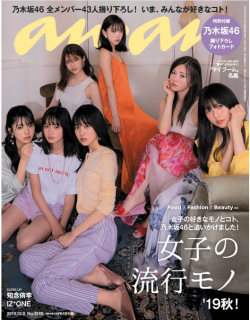 [雑誌] anan 2019年10月02日号
