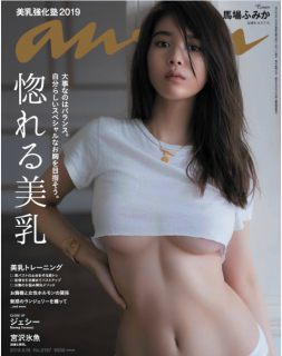 anan 2019年09月18日号 No.2167 馬場ふみか写真のみ
