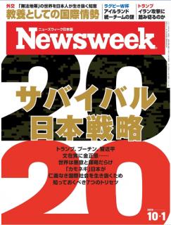 Nippon Ban Newswee 2019-10-01 (Newsweek ニューズウィーク 日本版 2019年10月01号)