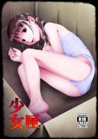 syoujobako_01.jpg