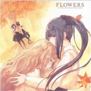 [Artbook] FLOWERS冬篇ファンブック+秋篇ファンブック