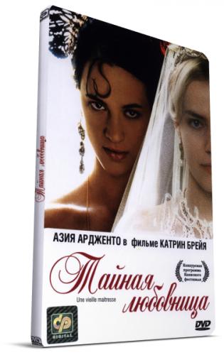Une_Vieille_Maitresse_(2007)