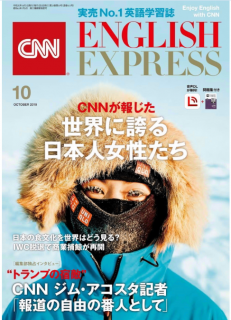 CNN ENGLISH EXPRESS 2019年10月号