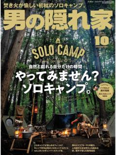 [雑誌] 男の隠れ家 2019年10月 [Otoko No Kakurega 2019-10]