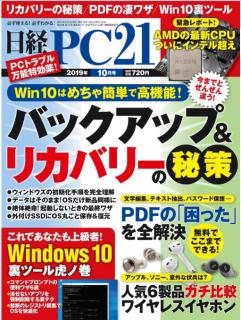 Nikkei PC21 2019-10 (日経PC21 2019年10月号)