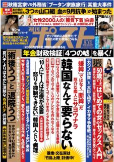 Shukan Post 2019-09-13 (週刊ポスト 2019年09月13日号)