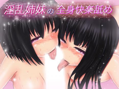 (同人音声)[160527][びおらんて] 淫乱姉妹の全身快楽舐め [RJ178222]