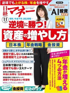 [雑誌] 日経マネー 2019年11月号 [Nikkei Money 2019-11]