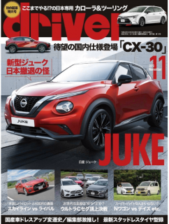 [雑誌] driver(ドライバー) 2019年11月号