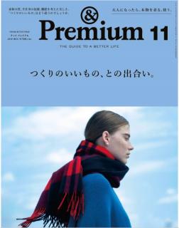 [雑誌] &Premium (アンド プレミアム) 2019年11月号