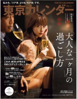 [雑誌] 東京カレンダー 2019年11月号