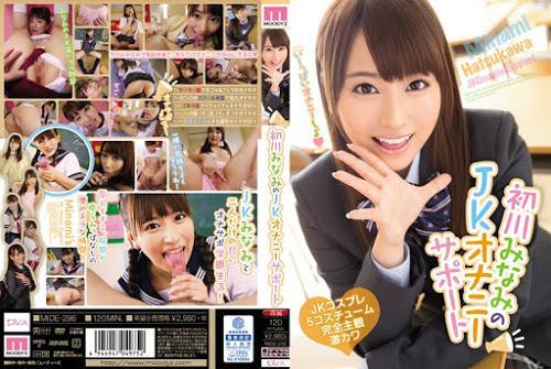 MIDE-296 初川みなみのJKオナニーサポート Hatsukawa MinamiUncen-leaked