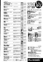 コミックアンリアル 2019年10月号 Vol.81