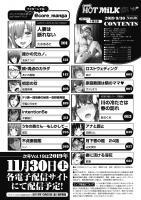 コミックホットミルク濃いめ vol.18