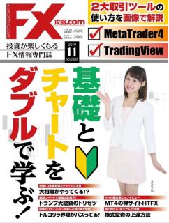 [雑誌] FX攻略.com 2019年11月 [FX koryaku.com 2019-11]