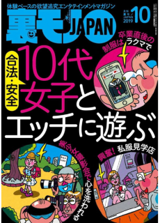 [雑誌] 裏モノJAPAN 2019年10月号 [Ura Mono JAPAN 2019-10]