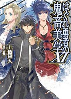 [Novel] Hagure Yuusha no Estetika (はぐれ勇者の鬼畜美学 ) 01-11