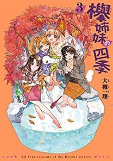 [大槻一翔] 欅姉妹の四季 第01-03巻