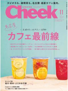 [雑誌] Cheek (チーク) 2019年11月号