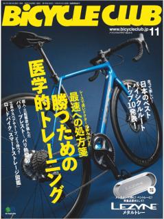 [雑誌] BiCYCLE CLUB (バイシクルクラブ) 2019年11月号