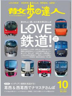 [雑誌] 散歩の達人 2019年10月号 [Sampo No Tatsujin 2019-10]