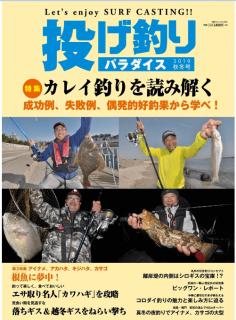 [雑誌] 投げ釣りパラダイス 2019 秋冬号