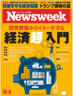 [雑誌] Newsweek ニューズウィーク 日本版 2019年10月08号 [Nippon Ban Newswee 2019-10-08]