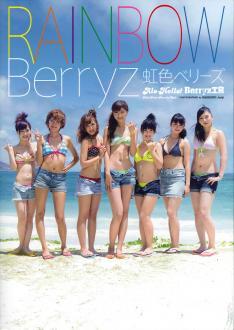 [雑誌] 2010.11.17 アロハロ! Berryz工房 写真集 +虹色ベリーズ