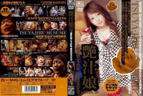 [MVGD-006] Hasegawa Chihiro 艶汁娘 EPISODE:06 扉の向こうの私 Actress 2006/02/19 Deep Throating
