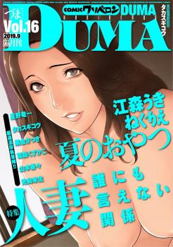 comic KURiBERON DUMA 2019-09 Vol.16 COMIC クリベロン DUMA 2019年09月号 Vol.16