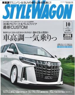 [雑誌] STYLE WAGON (スタイル ワゴン) 2019年10月号