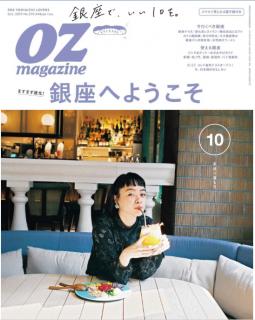[雑誌] OZmagazine (オズマガジン) 2019年10月号
