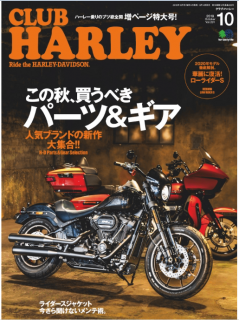 [雑誌] CLUB HARLEY (クラブハーレー) 2019年10月