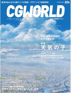 [雑誌] CGWORLD (シージーワールド) Vol.254