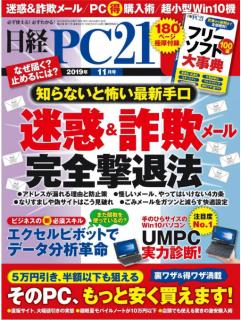 Nikkei PC21 2019-11 (日経PC21 2019年11月号)