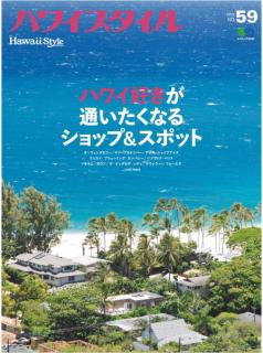 [雑誌] ハワイスタイル No.59 [Hawaii Style No.59]
