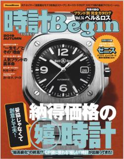 [雑誌] 時計 Begin (ビギン) 2019年 AUT