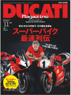 DUCATI Magazine(ドゥカティーマガジン) 2019年11月号