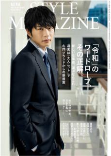 [雑誌] AERA STYLE MAGAZINE (アエラスタイルマガジン) Vol.44