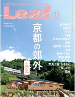 [雑誌] Leaf (リーフ) 2019年11月号