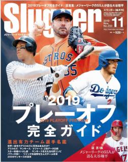 [雑誌] スラッガー 2019年11月号 [Slugger 2019-11]